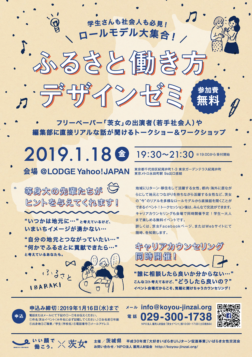 http://koyou-jinzai.org/res/images/190118_yahoo_event-001.png