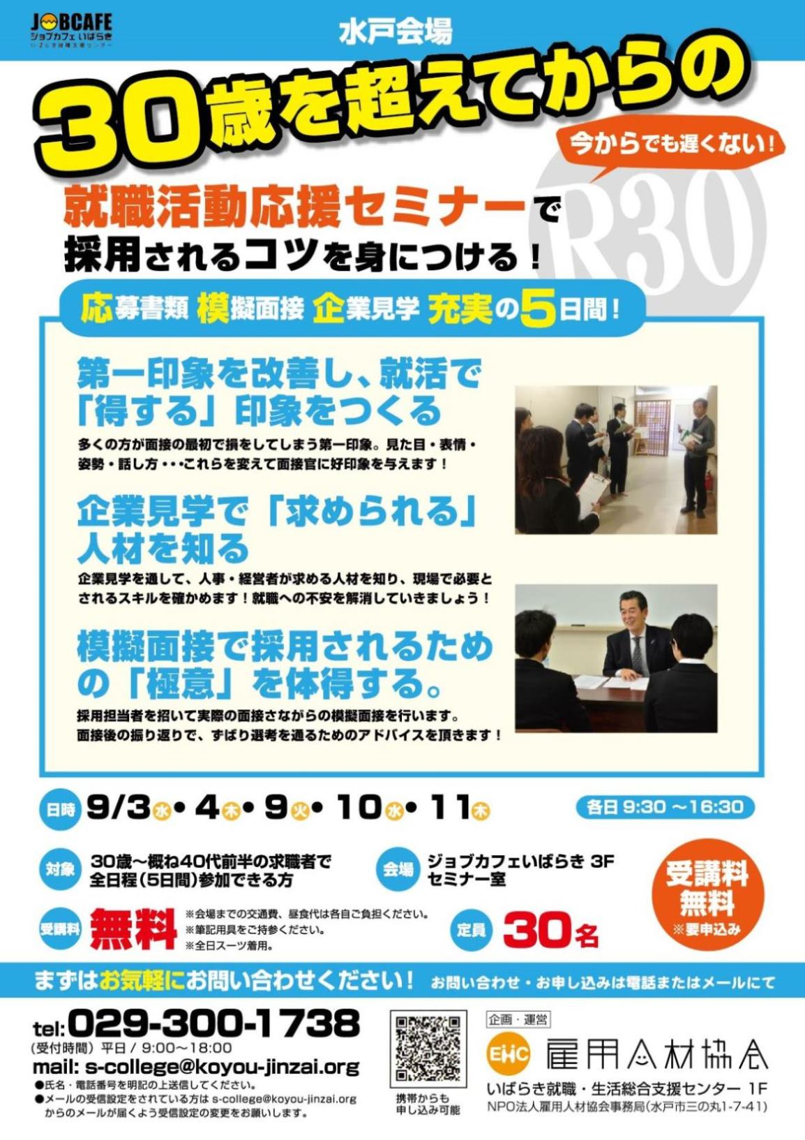 http://koyou-jinzai.org/res/images/20140903R30omote.jpg