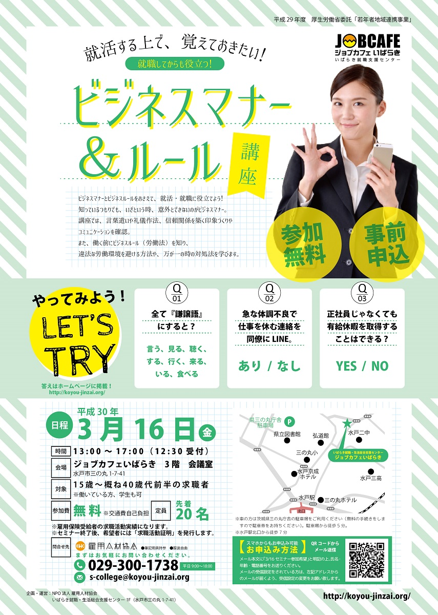 http://koyou-jinzai.org/res/images/20180316-business1.jpg